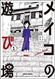 メイコの遊び場(1) (アクションコミックス)
