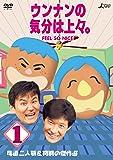 ウンナンの気分は上々。Vol.1 尾道二人旅&初期の傑作選 [DVD]