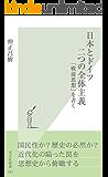 日本とドイツ 二つの全体主義~「戦前思想」を書く~ (光文社新書)