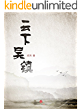 云下吴镇 (中国故事)