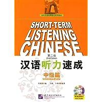 对外汉语短期强化系列教材:汉语听力速成(中级篇)(第二版)(附MP3光盘)