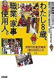 わたし8歳、職業、家事使用人。: 世界の児童労働者1億5200万人の1人
