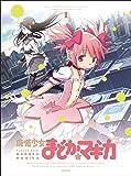 魔法少女まどか☆マギカ 1 【完全生産限定版】 [DVD]