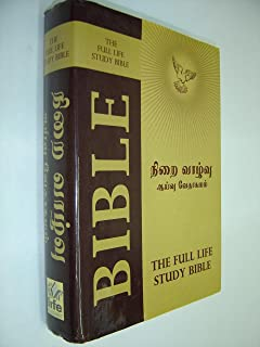 English bible pdf tamil