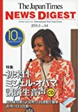 The Japan Times NEWS DIGEST 2015.5 Vol.54(CD1枚つき)