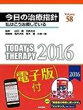 今日の治療指針 2016年版[デスク判](私はこう治療している)