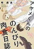 アヤメくんののんびり肉食日誌 4 (フィールコミックス FCswing)