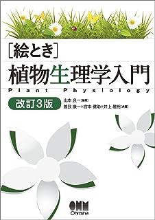 解説 日本の有機農法―土作りから...