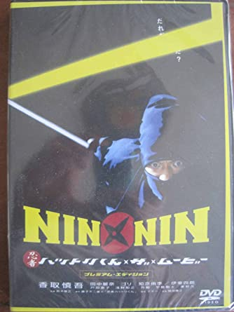 Amazon.com: Nin x Nin Ninja Hattori-kun: The Movie (DVD ...