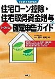 住宅ローン控除・住宅取得資金贈与の トクする確定申告ガイド (平成29年3月申告用)