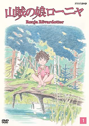 fde5445ed Amazon.com: Animation - Ronia The Robber's Daughter (Sanzoku No ...