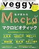 veggy (ベジィ) 2013年 10月号 [雑誌]