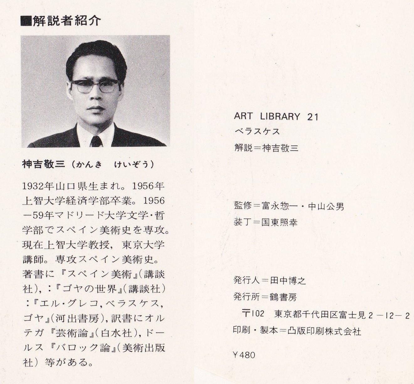 Amazon.co.jp: ベラスケス 応急を描く冷徹な巨匠 生涯と作品解説 ...