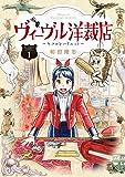 ヴィーヴル洋裁店~キヌヨとハリエット~ (1) (ビッグコミックス)