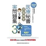 2018年度版 医療秘書技能検定実問題集3級(2)