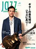 Jazz Guitar Magazine Vol.3 (ジャズ・ギター・マガジン) (Rittor Music Mook Guitar magaz)