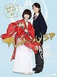 アシガールSP~超時空ラブコメ再び ~ [DVD]
