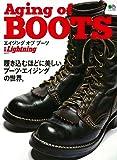 別冊Lightning vol.171 Aging of BOOTS エイジング オブ ブーツ (エイムック 3843 別冊Lightning vol. 171)