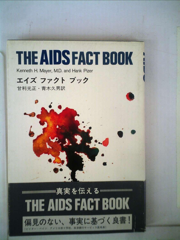 エイズファクトブック (1984年) ...