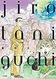 谷口ジロー画集 jiro taniguchi (原画集・イラストブック)