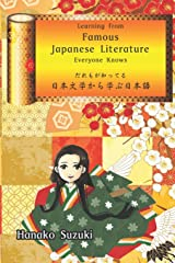 Learning from Famous Japanese Literature  Everyone Knows だれもが知ってる日本文学から学ぶ日本語 Paperback