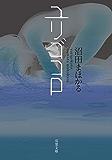 ユリゴコロ (双葉文庫)