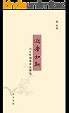 逝者如斯:六十年知见学人侧记(精) (中华书局出品)