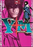 Y十M(ワイじゅうエム)~柳生忍法帖~(7) (ヤングマガジンコミックス)