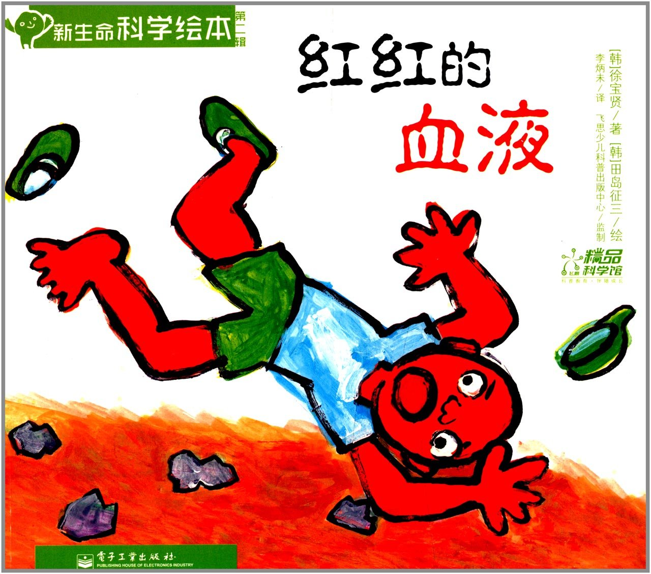 Download New life science picture books (Series 2): dark nostrils(Chinese Edition) ebook