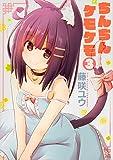 ちんちんケモケモ 3 (ビームコミックス)