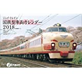 J-Train(国鉄型車両) 2018年 カレンダー 壁掛け B3 CL-403