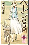 ヘレンesp 1 (少年チャンピオン・コミックス)