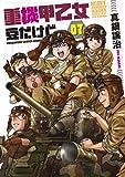 重機甲乙女 豆だけど 7 (芳文社コミックス)