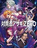 対魔忍アサギZERO【Amazon.co.jp限定特典付き】