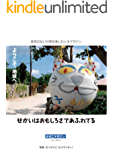 かさこマガジン1〜2011年版