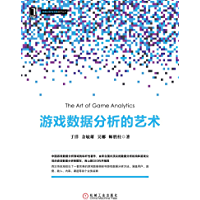 游戏数据分析的艺术 (数据分析与决策技术丛书)