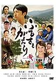 ふるさとがえり [DVD]
