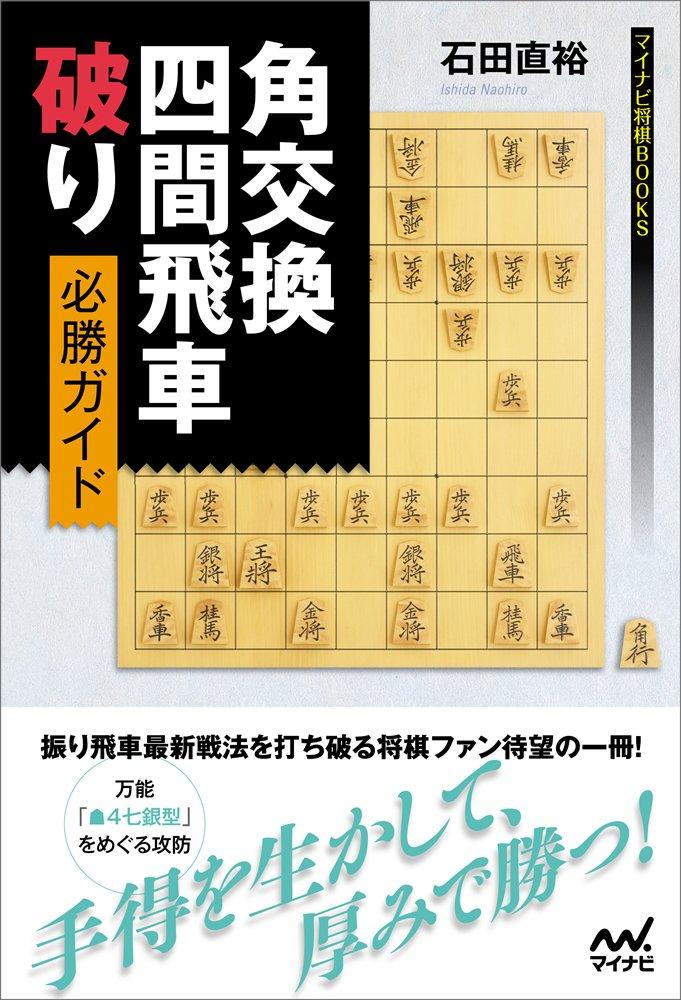 角交換四間飛車破り 必勝ガイド (マイナビ将棋BOOKS)   石田 直裕  本 ...