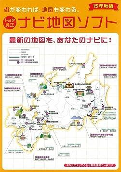 【クリックで詳細表示】トヨタ(TOYOTA) トヨタ純正カーナビ用 DVD地図更新ソフト 全国版 08664-0AK15