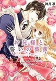 お兄様と誓いの薔薇 1 (ミッシィコミックス/NextcomicsF)