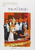 失われた時を求めて〈5〉第三篇 ゲルマントの方〈1〉 (集英社文庫ヘリテージシリーズ)