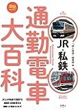 JR・私鉄 通勤電車大百科 (旅鉄BOOKS)