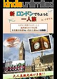 「新 ロンドンでちょっと一人旅」-海外旅行はこれ1冊- 有名観光地3選 & 人気お土産Best3も掲載!!: 「新 ロンドンでちょっと一人旅」では、海外旅行で使える表現を場面ごとに掲載しています。空港のチェックイン、入国審査、タクシーの乗り方、ホテルのチェックイン、レストランの注文、スーパーマーケットでの買い物やお土産の買い方など7つの状況をたった1時間で学習することが出来ます。