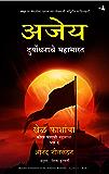 Ajaya (Marathi) (Marathi Edition)