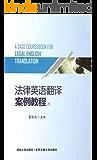 法律英语翻译案例教程