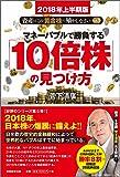 マネーバブルで勝負する「10倍株」の見つけ方 (【2018年上半期版】資産はこの「黄金株」で殖やしなさい! vol.5)