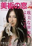 美術の窓 2012年 03月号 [雑誌]