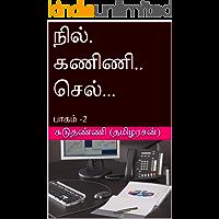 நில்.  கணிணி.. செல்...: பாகம் -2 (Tamil Edition)