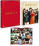 【Amazon.co.jp限定】高台家の人々 Blu-rayスペシャル・エディション(オリジナルクリアファイル付)