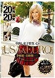 中出し女子校生インUSA&EURO 2枚組×8時間 [DVD]